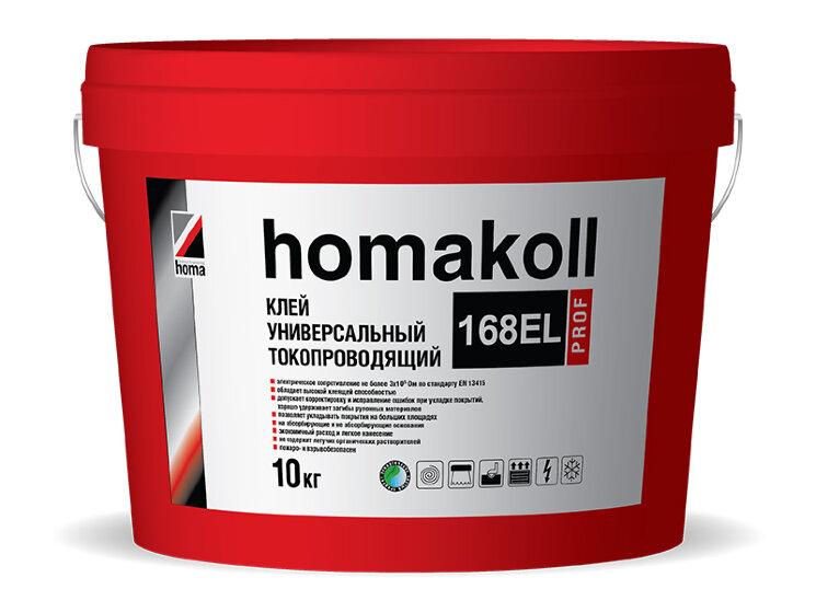 homakoll 168 EL Prof.  Универсальный токопроводящий клей. 10 кг.