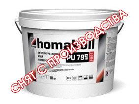 homakoll 795 2K PU.  Клей для резиновых и каучуковых покрытий.