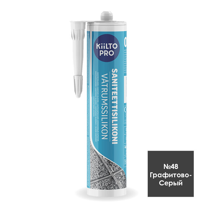 Kiilto Saniteettisilikoni 48.  Санитарный силиконовый герметик. Графитово-Серый.
