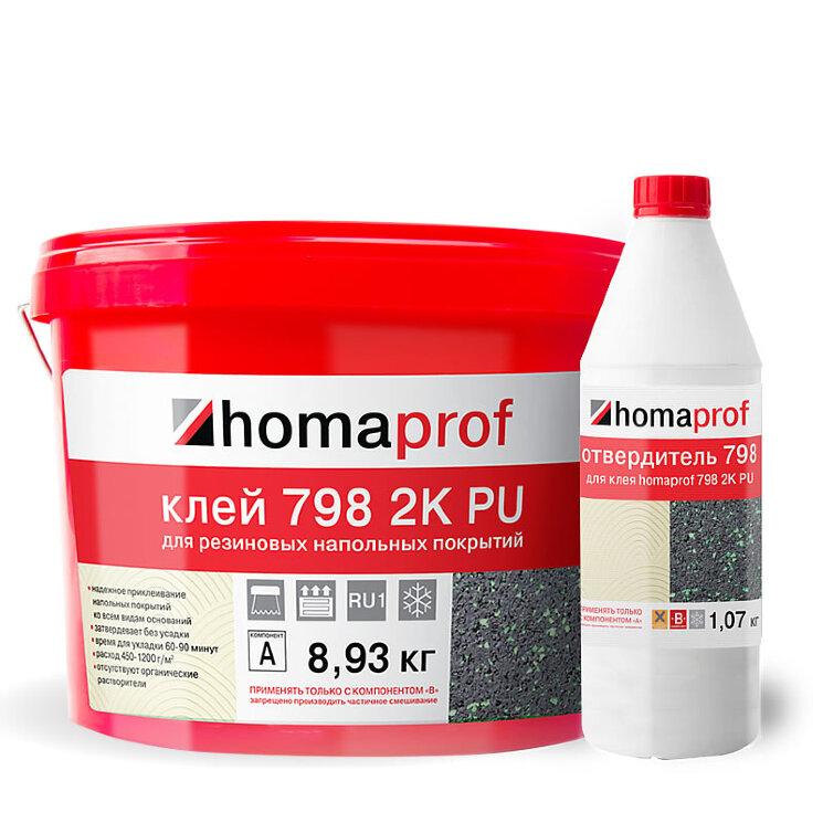 homaprof 798 2K PU.  Клей для резиновых и каучуковых покрытий.