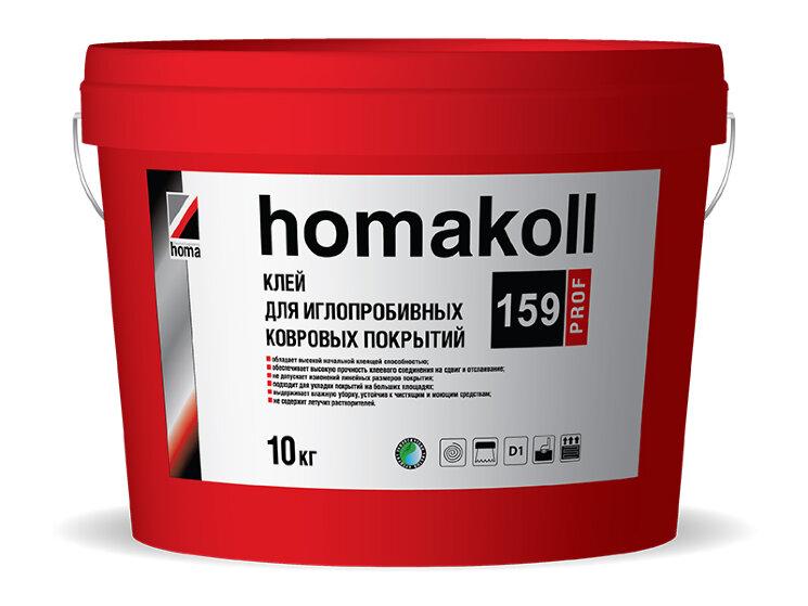 homakoll 159 Prof.  Клей для иглопробивных ковровых покрытий. 10 кг.