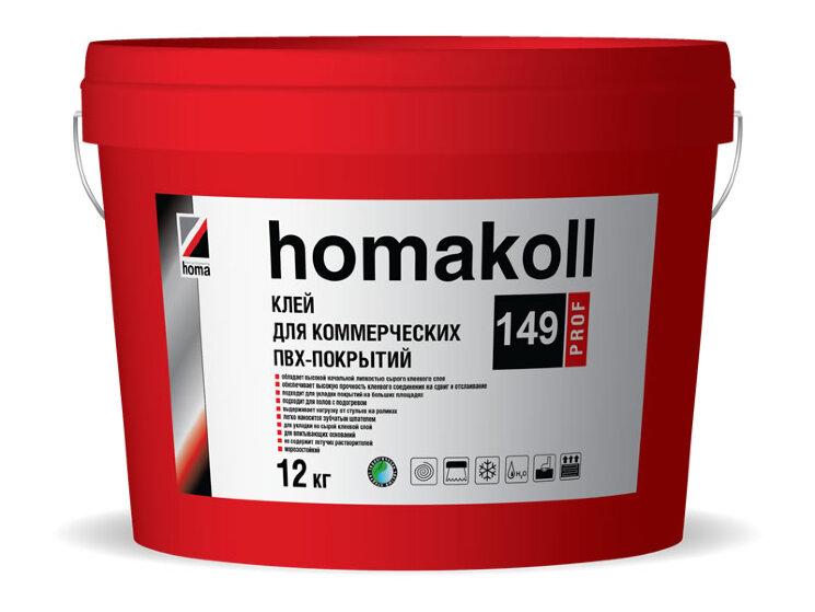 homakoll 149 Prof.  Клей для коммерческих ПВХ покрытий. 12 кг.